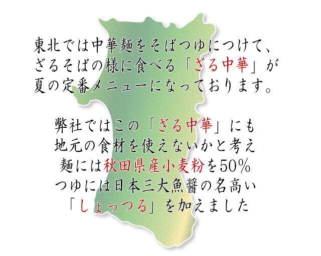 秋田のざる中華ページ2