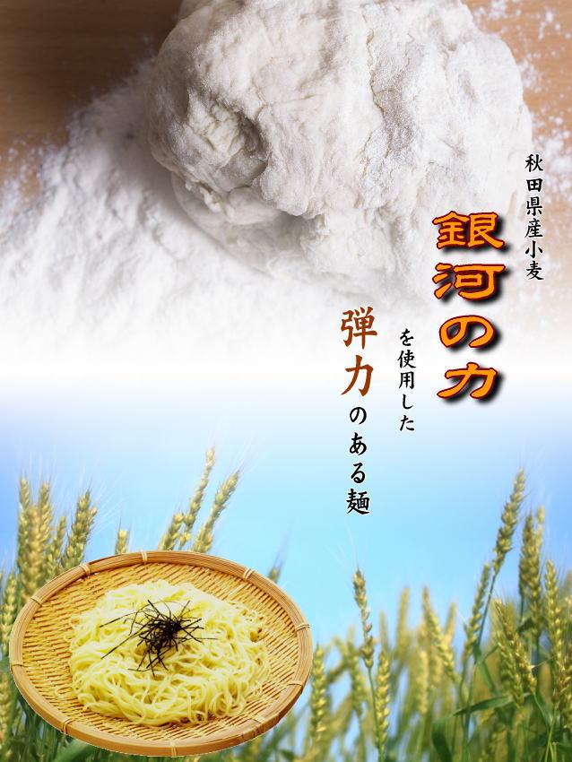秋田のざる中華ページ3