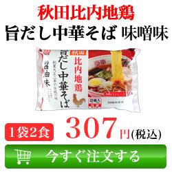 秋田 比内地鶏旨だし中華そば 味噌味 1袋【2食】