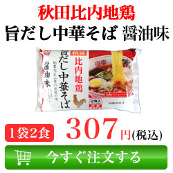 秋田 比内地鶏旨だし中華そば 醤油味 1袋【2食】