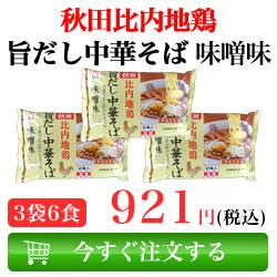 秋田 比内地鶏旨だし中華そば 味噌味 3袋【6食】