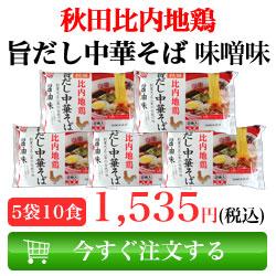 秋田 比内地鶏旨だし中華そば 味噌味 5袋【10食】