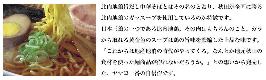 秋田が全国に誇る比内地鶏のガラスープを使用