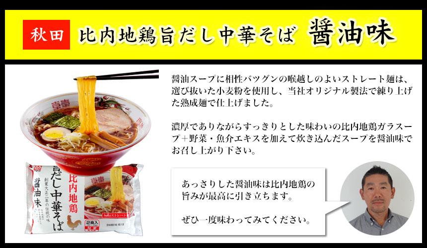 秋田 比内地鶏旨だし中華そば 醤油味