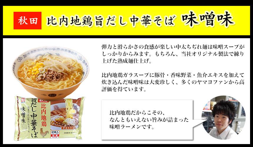 秋田 比内地鶏旨だし中華そば 味噌味