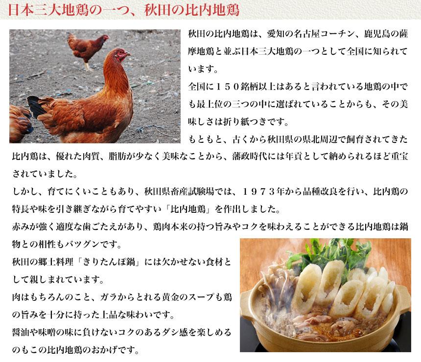 秋田の比内地鶏