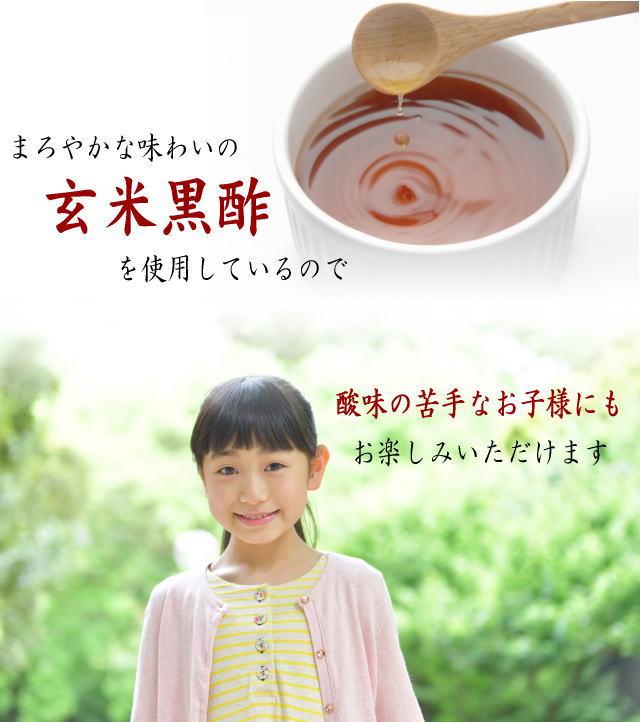 黒酢入り冷し中華ページ4