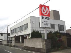 秋田のラーメン専門店 ヤマヨ 現在の社屋