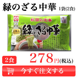 緑のざる中華 1袋【2食】