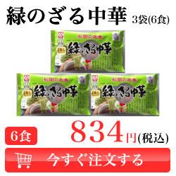 緑のざる中華 3袋【6食】