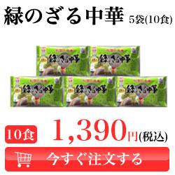 緑のざる中華 5袋【10食】