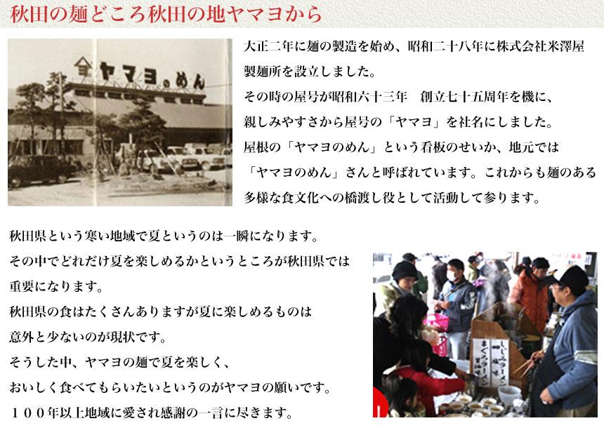秋田の麺どころ秋田の地ヤマヨから