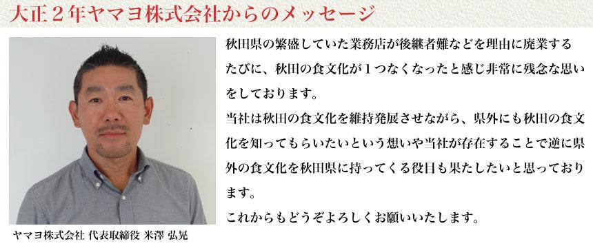 大正2年ヤマヨ株式会社からのメッセージ