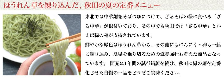 ほうれん草を練りこんでいるのはヤマヨだけ!秋田でうまい緑の麺中華