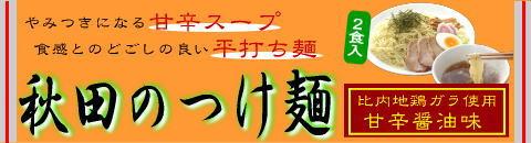 秋田のつけ麺バナー