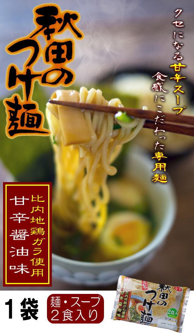 秋田のつけ麺LP1