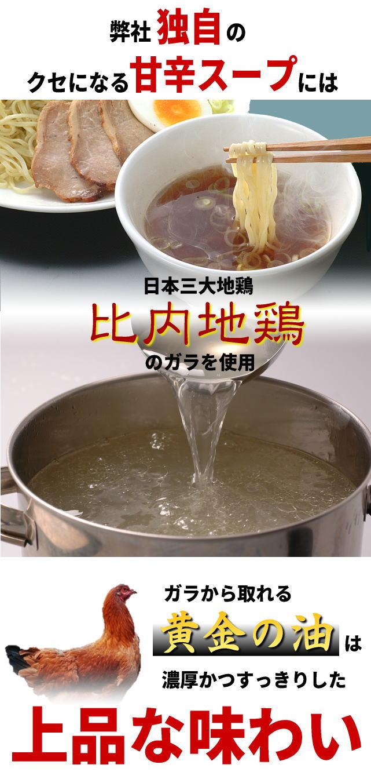 秋田のつけ麺LP2