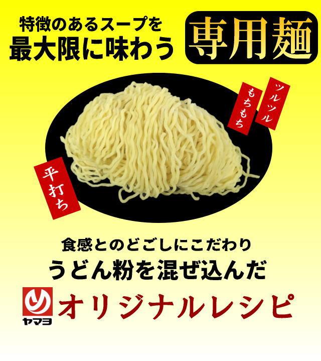 秋田のつけ麺LP3