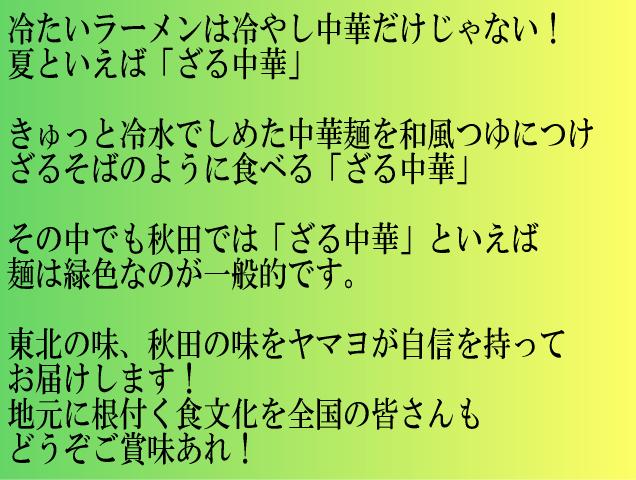 ざる中華LP2 説明