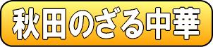 ざる中華LP 秋田のざる中華ボタン