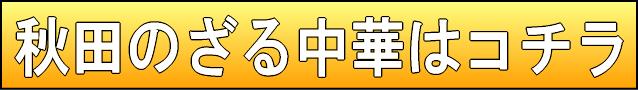 ざる中華LP 秋田のざる中華大ボタン