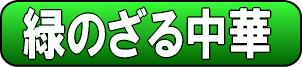 ざる中華LP 緑のざる中華ボタン
